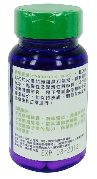 BIOAVAILABLE HYALURONIC ACID